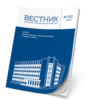 Bulletin of Kemerovo State University. Series: Biological, Engineering and Earth Sciences