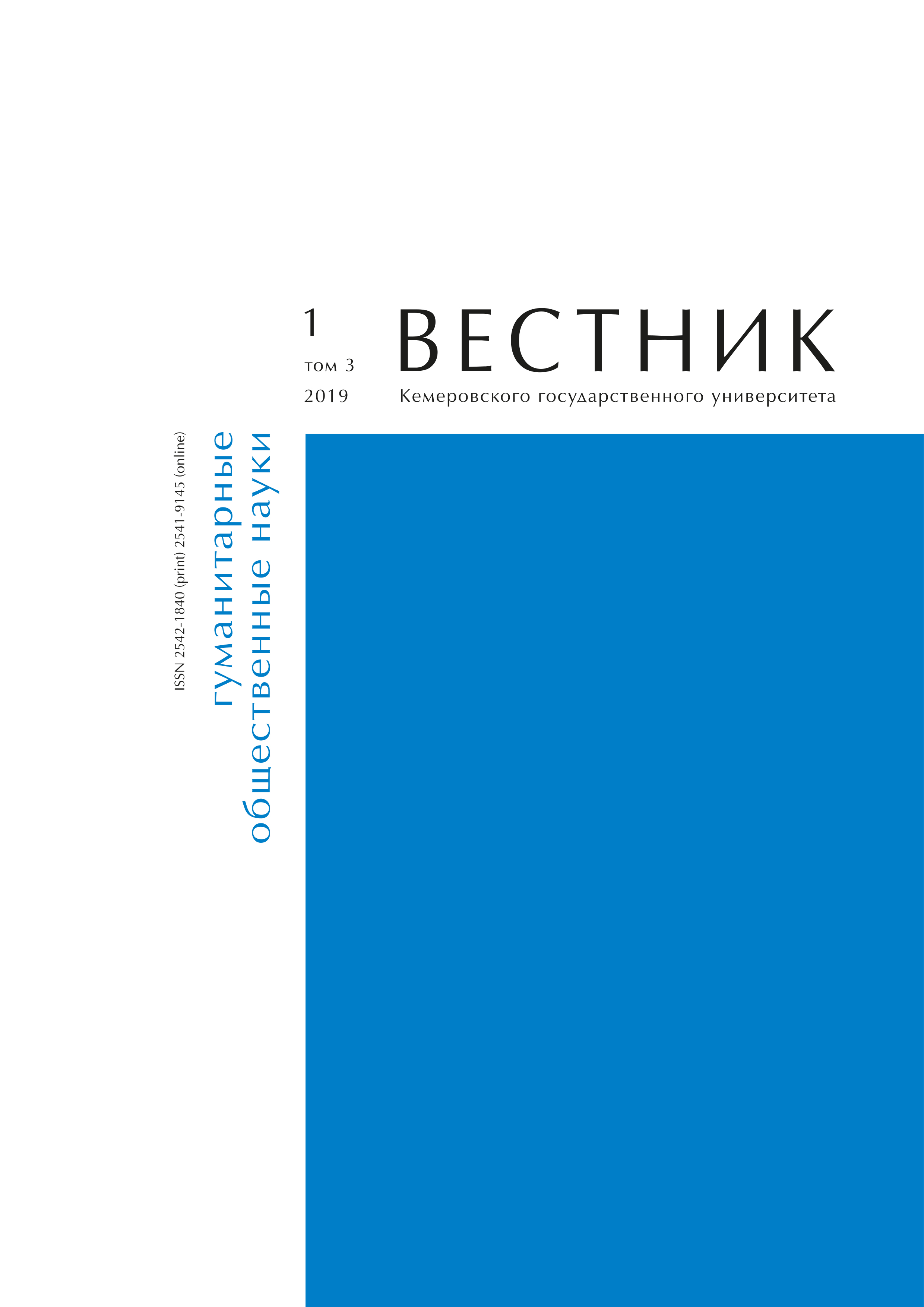 Bulletin of Kemerovo State University. Series: Humanities and Social Sciences